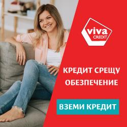 Обезпечен заем от вива кредит